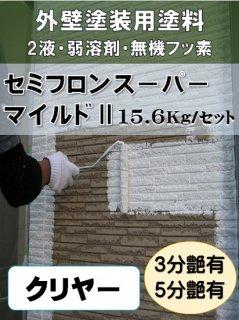 セミフロンスーパーマイルド�クリヤー (各艶) 15.6Kgセット 【2液 油性 フッ素 外壁 KFケミカル】
