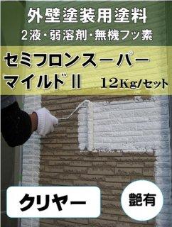 セミフロンスーパーマイルド�クリヤー (艶有り) 12Kgセット 【2液 油性 フッ素 外壁 KFケミカル】
