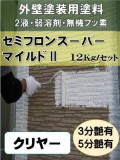 セミフロンスーパーマイルド�クリヤー (各艶) 12Kgセット 【2液 油性 フッ素 外壁 KFケミカル】