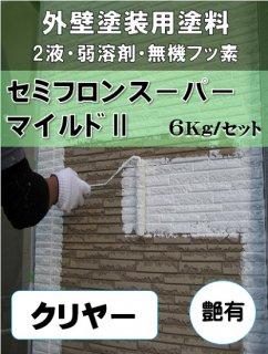 セミフロンスーパーマイルド�クリヤー (艶有り) 6Kgセット 【2液 油性 フッ素 外壁 KFケミカル】