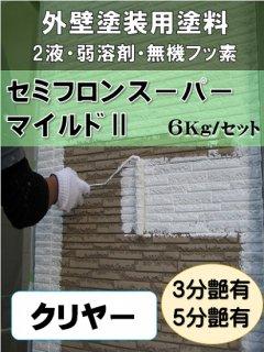 セミフロンスーパーマイルド�クリヤー (各艶) 6Kgセット 【2液 油性 フッ素 外壁 KFケミカル】
