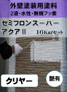 セミフロンスーパーアクア�クリヤー (艶有り) 16Kgセット 【2液 油性 無機フッ素 外壁 KFケミカル】