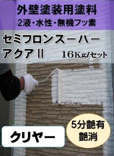 セミフロンスーパーアクア�クリヤー (各艶) 16Kgセット 【2液 油性 無機フッ素 外壁 KFケミカル】