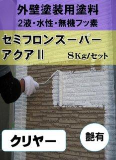 セミフロンスーパーアクア�クリヤー (艶有り) 8Kgセット 【2液 油性 無機フッ素 外壁 KFケミカル】