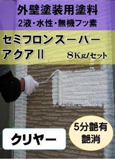 セミフロンスーパーアクア�クリヤー (各艶) 8Kgセット 【2液 油性 無機フッ素 外壁 KFケミカル】
