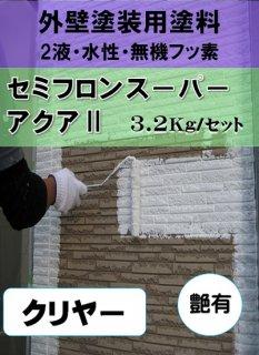 セミフロンスーパーアクア�クリヤー (艶有り) 3.2Kgセット 【2液 油性 無機フッ素 外壁 KFケミカル】