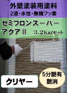 セミフロンスーパーアクア�クリヤー (各艶) 3.2Kgセット 【2液 油性 無機フッ素 外壁 KFケミカル】