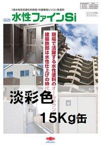 ニッペ 水性ファインSi 日本塗料工業会(淡彩色) 15Kg缶【1液 水性 シリコン 艶有り 日本ペイン…