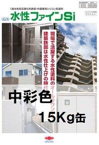 ニッペ 水性ファインSi 日本塗料工業会(中彩色) 15Kg缶【1液 水性 シリコン 艶有り 日本ペイン…