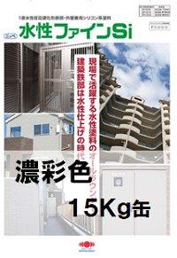 ニッペ 水性ファインSi 日本塗料工業会(濃彩色) 15Kg缶【1液 水性 シリコン 艶有り 日本ペイン…