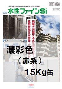 ニッペ 水性ファインSi 日本塗料工業会(濃彩色) 赤系 15Kg缶【1液 水性 シリコン 艶有り 日本ペイン…