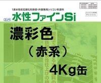 ニッペ 水性ファインSi 日本塗料工業会(濃彩色)赤系 4Kg缶【1液 水性 シリコン 艶有り 日本ペイン…