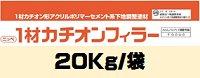 ニッペ 1材カチオンフィラー(水性) 20Kg袋【1液 水性 粉体 セメント 下塗り 日本ペイント】