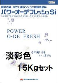 ニッペ パワーオーデフレッシュSi(水性)上塗 日本塗料工業会淡彩色 15Kg【1液 水性 シリコン 艶調整可能 日本ペイン…