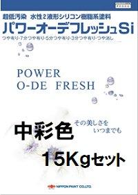 ニッペ パワーオーデフレッシュSi(水性)上塗 日本塗料工業会中彩色 15Kg【1液 水性 シリコン 艶調整可能 日本ペイン…