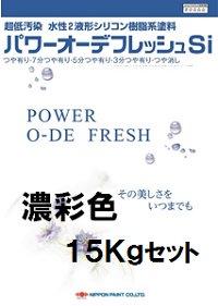 ニッペ パワーオーデフレッシュSi(水性)上塗 日本塗料工業会濃彩色 15Kg【1液 水性 シリコン 艶調整可能 日本ペイン…