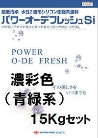 ニッペ パワーオーデフレッシュSi(水性)上塗 日本塗料工業会濃彩色(青・緑) 15Kg【1液 水性 シリコン 艶調整可能 日本ペイン…