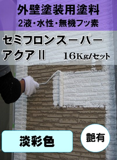 セミフロンスーパーアクアⅡ 日本塗料工業会<淡彩色> (艶有り) 16Kgセット 【2液 水性 無機フッ素 外壁 KFケミカ…