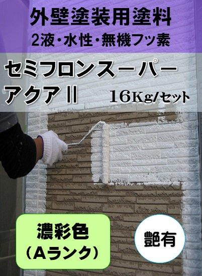 セミフロンスーパーアクアⅡ 日本塗料工業会<無機濃彩色> (艶有り) 16Kgセット 【2液 水性 無機フッ素 外壁 KFケミカ…