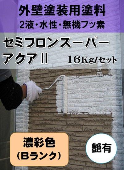 セミフロンスーパーアクアⅡ 日本塗料工業会<有機濃彩色> (艶有り) 16Kgセット 【2液 水性 無機フッ素 外壁 KFケミカ…