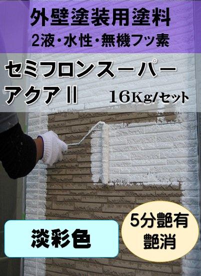 セミフロンスーパーアクアⅡ 日本塗料工業会<淡彩色> (各艶) 16Kgセット 【2液 水性 無機フッ素 外壁 KFケミカ…