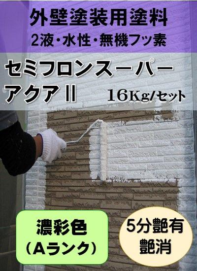 セミフロンスーパーアクアⅡ 日本塗料工業会<無機濃彩色> (各艶) 16Kgセット 【2液 水性 無機フッ素 外壁 KFケミカ…