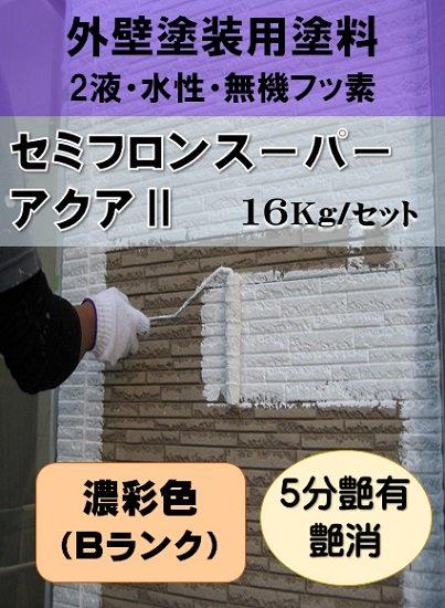 セミフロンスーパーアクアⅡ 日本塗料工業会<有機濃彩色> (各艶) 16Kgセット 【2液 水性 無機フッ素 外壁 KFケミカ…