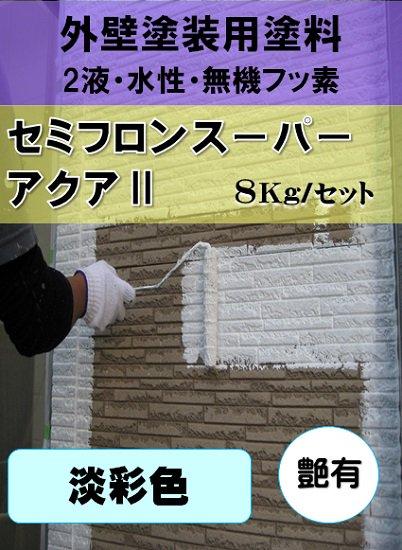 セミフロンスーパーアクアⅡ 日本塗料工業会<淡彩色> (艶有り) 8Kgセット 【2液 水性 無機フッ素 外壁 KFケミカ…