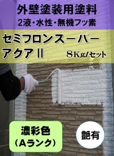 セミフロンスーパーアクアⅡ 日本塗料工業会<無機濃彩色> (艶有り) 8Kgセット 【2液 水性 無機フッ素 外壁 KFケミカ…