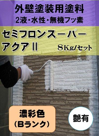 セミフロンスーパーアクアⅡ 日本塗料工業会<有機濃彩色> (艶有り) 8Kgセット 【2液 水性 無機フッ素 外壁 KFケミカ…