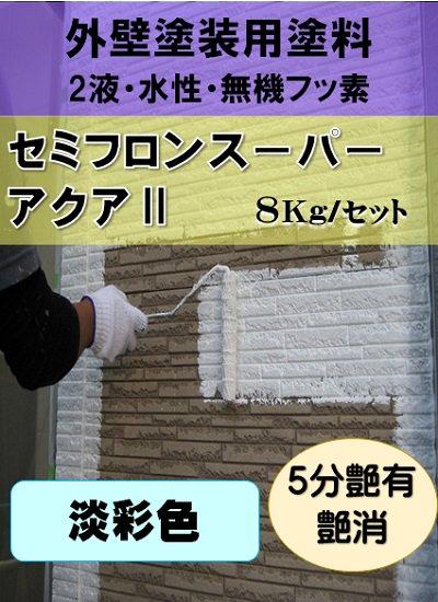 セミフロンスーパーアクアⅡ 日本塗料工業会<淡彩色> (各艶) 8Kgセット 【2液 水性 無機フッ素 外壁 KFケミカ…