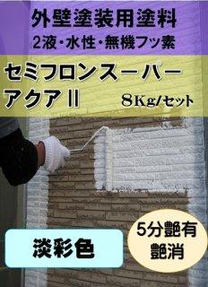 セミフロンスーパーアクア� 日本塗料工業会<淡彩色> (各艶) 8Kgセット 【2液 水性 無機フッ素 外壁 KFケミカル】
