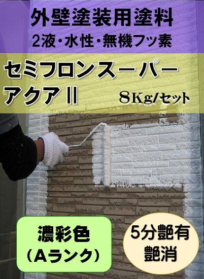 セミフロンスーパーアクアⅡ 日本塗料工業会<無機濃彩色> (各艶) 8Kgセット 【2液 水性 無機フッ素 外壁 KFケミカ…