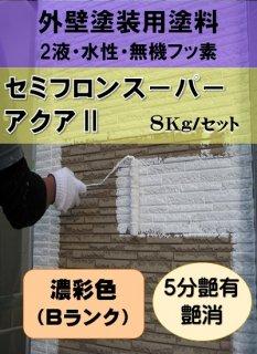 セミフロンスーパーアクア� 日本塗料工業会<有機濃彩色> (各艶) 8Kgセット 【2液 水性 無機フッ素 外壁 KFケミカル】
