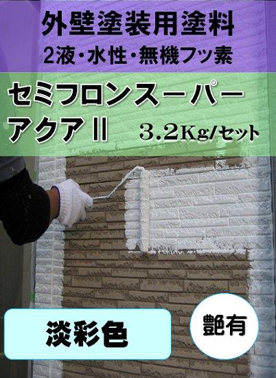 セミフロンスーパーアクアⅡ 日本塗料工業会<淡彩色> (艶有り) 3.2Kgセット 【2液 水性 無機フッ素 外壁 KFケミカ…