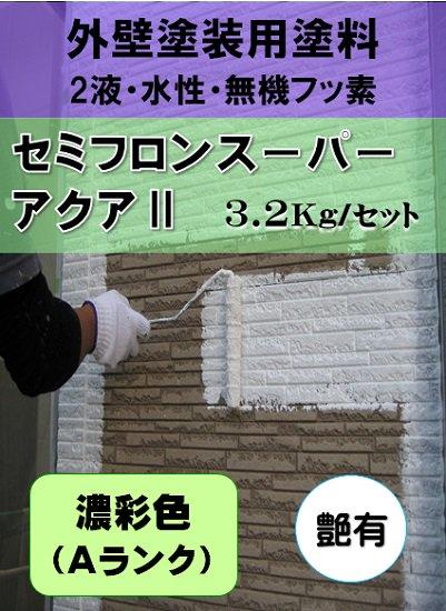 セミフロンスーパーアクアⅡ 日本塗料工業会<無機濃彩色> (艶有り) 3.2Kgセット 【2液 水性 無機フッ素 外壁 KFケミカ…