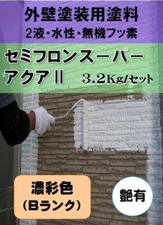 セミフロンスーパーアクア� 日本塗料工業会<有機濃彩色> (艶有り) 3.2Kgセット 【2液 水性 無機フッ素 外壁 KFケミカル】