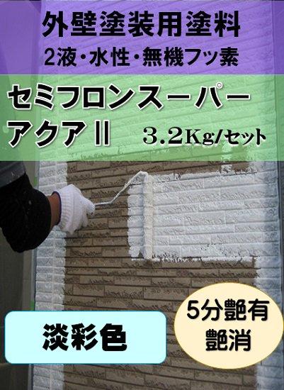セミフロンスーパーアクアⅡ 日本塗料工業会<淡彩色> (各艶) 3.2Kgセット 【2液 水性 無機フッ素 外壁 KFケミカ…