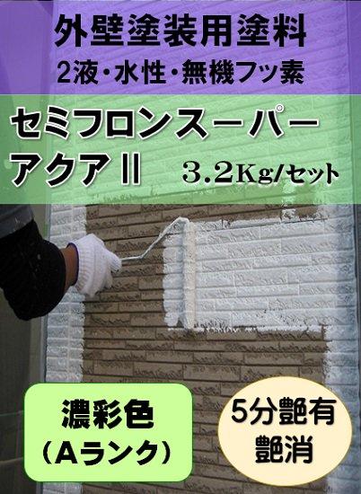 セミフロンスーパーアクアⅡ 日本塗料工業会<無機濃彩色> (各艶) 3.2Kgセット 【2液 水性 無機フッ素 外壁 KFケミカ…