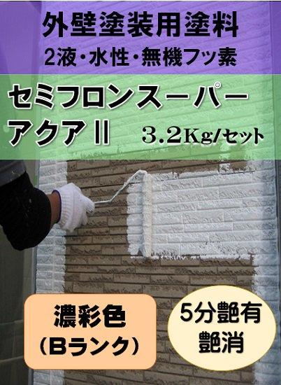 セミフロンスーパーアクアⅡ 日本塗料工業会<有機濃彩色> (各艶) 3.2Kgセット 【2液 水性 無機フッ素 外壁 KFケミカ…