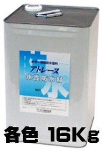 アトミクス アトレーヌ水性防水材 各色 16Kg缶【アトム】