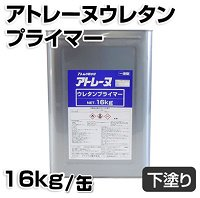 アトミクス アトレーヌ ウレタンプライマー 16Kg缶【塩ビ 防水 アトム】
