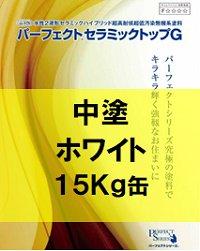 ニッペ パーフェクトセラミックトップG (中塗) 艶有 ホワイト 15Kg缶/1液 水性 無機 日本ペイント