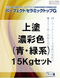 ニッペ パーフェクトセラミックトップG (上塗) 日本塗料工業会(青・緑) 15Kgセット/2液 水性 無機 日本ペイ…