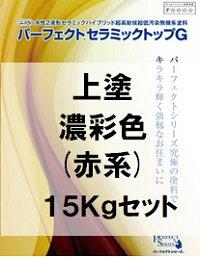 ニッペ パーフェクトセラミックトップG (上塗) 日本塗料工業会(赤) 15Kgセット/2液 水性 無機 日本ペイ…