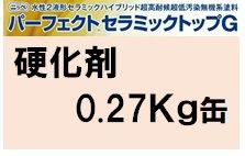 ニッぺ  パーフェクトセラミックトップG硬化剤 1Kg缶