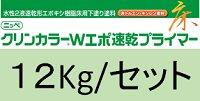 ニッペ クリンカラーWエポ速乾プライマー 12Kgセット/2液 水性 床用 エポキシ 日本ペイント