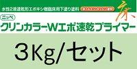 ニッペ クリンカラーWエポ速乾プライマー 3Kgセット/2液 水性 床用 エポキシ 日本ペイント