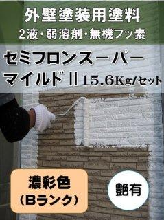 セミフロンスーパーマイルド� 日本塗料工業会濃彩色Bランク (艶有り) 15.6Kgセット 【2液 油性 フッ素 外壁 KFケミカル】