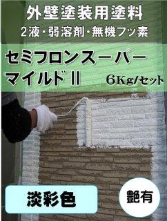 セミフロンスーパーマイルド� 日本塗料工業会淡彩色 (艶有り) 6Kgセット 【2液 油性 フッ素 外壁 KFケミカル】